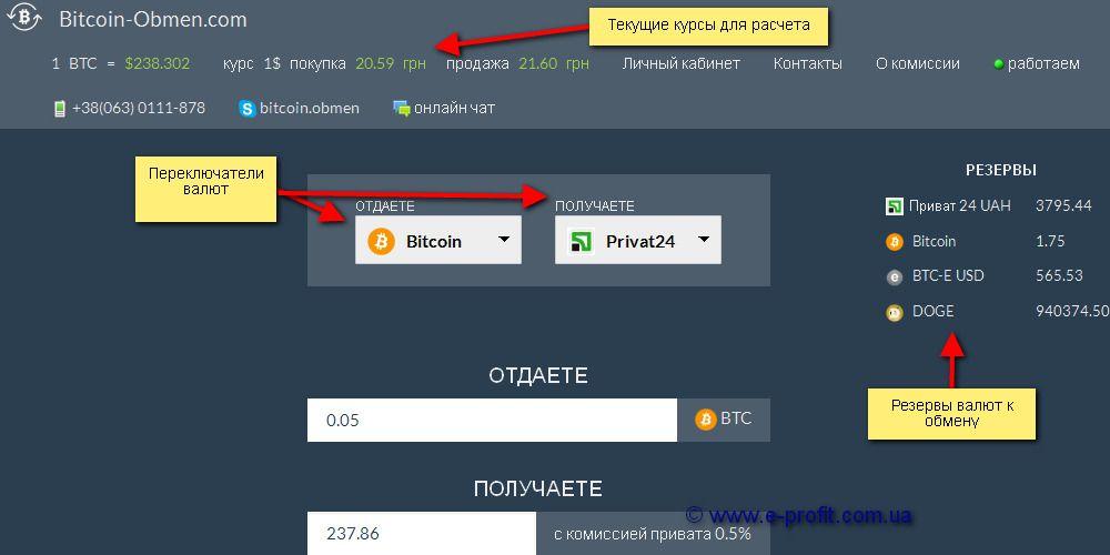 Обмен Webmoney на QIWI без привязки, обменник BestcHange