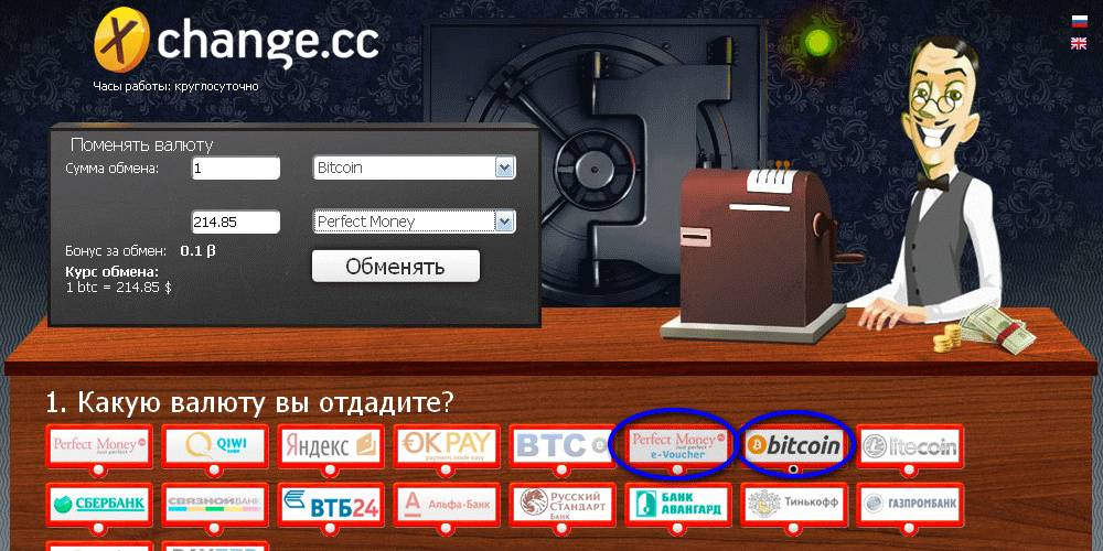 Exchange WEX to Bitcoin - exchangersmonitorcom
